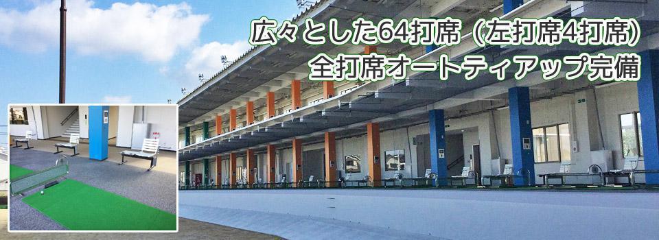 浜寺ロングゴルフ(堺市西区)/打ちっぱなし・ゴルフ練習場一覧[コンドル]