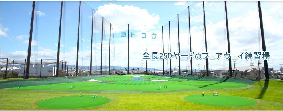 ヨドコウゴルフセンター(泉大津市)/打ちっぱなし・ゴルフ練習場一覧[コンドル]