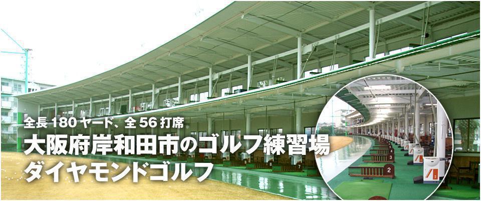 ダイヤモンドゴルフ(岸和田市)/打ちっぱなし・ゴルフ練習場一覧[コンドル]