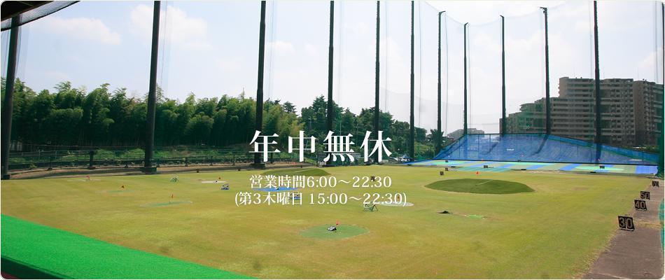 【閉業】ミリカゴルフセンター(吹田市)/打ちっぱなし・ゴルフ練習場一覧[コンドル]