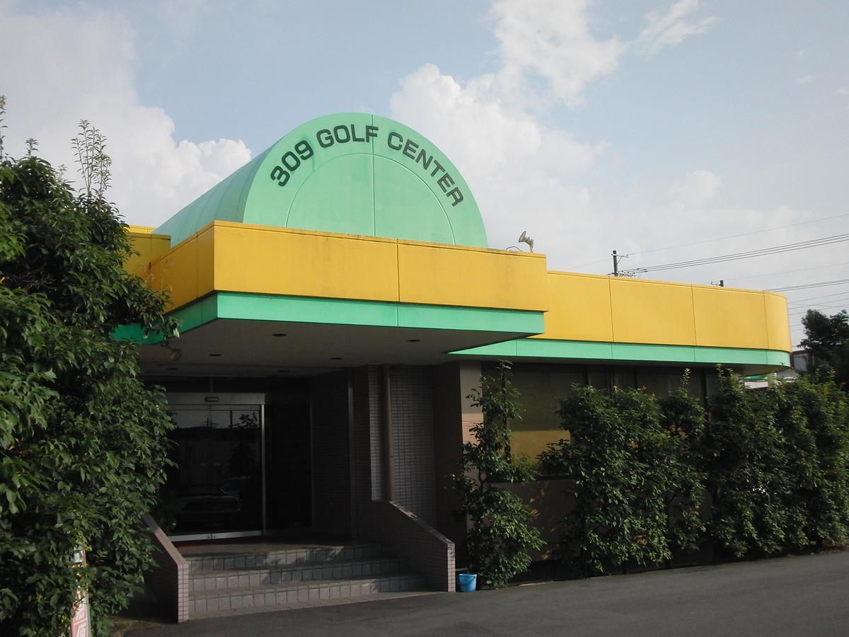 309ゴルフセンター(堺市美原区)/打ちっぱなし・ゴルフ練習場一覧[コンドル]