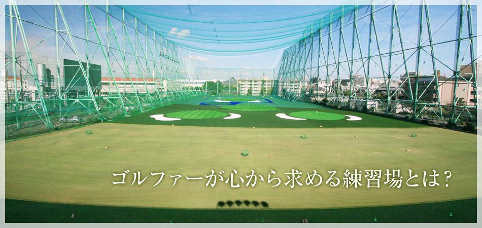 吹田ゴルフセンター(吹田市)/打ちっぱなし・ゴルフ練習場一覧[コンドル]