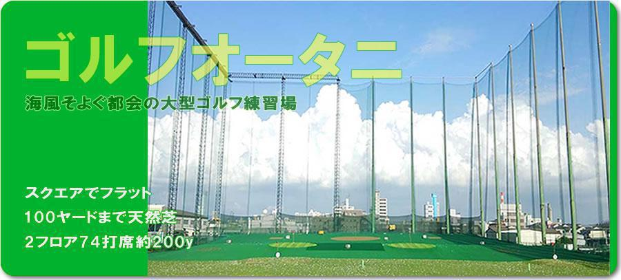 ゴルフオータニ(大阪市大正区)/打ちっぱなし・ゴルフ練習場一覧[コンドル]