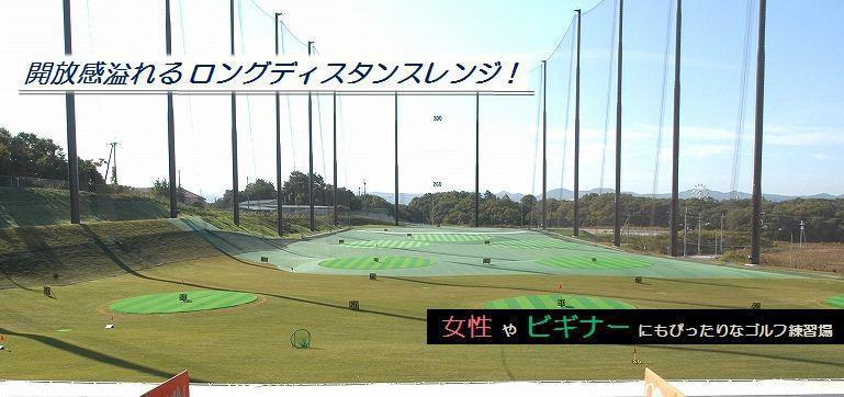 ゴルフプラザ神戸(神戸市北区)/打ちっぱなし・ゴルフ練習場一覧[コンドル]