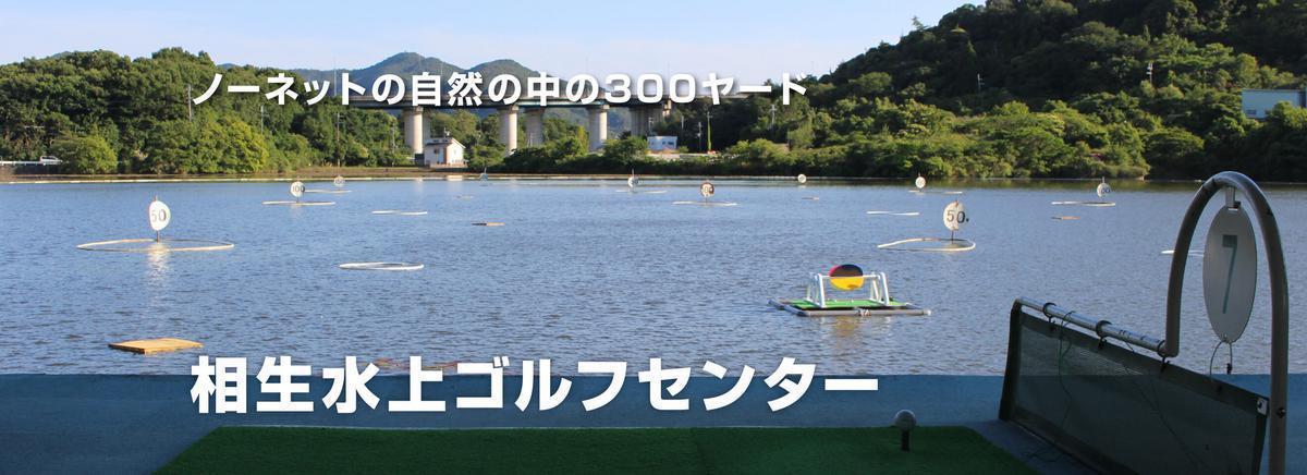 相生水上ゴルフセンター(たつの市)/打ちっぱなし・ゴルフ練習場一覧[コンドル]