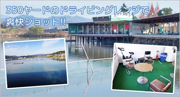 エブナゴルフセンター(姫路市)/打ちっぱなし・ゴルフ練習場一覧[コンドル]