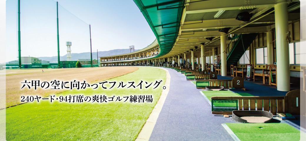 上ヶ原ゴルフセンター(西宮市)/打ちっぱなし・ゴルフ練習場一覧[コンドル]