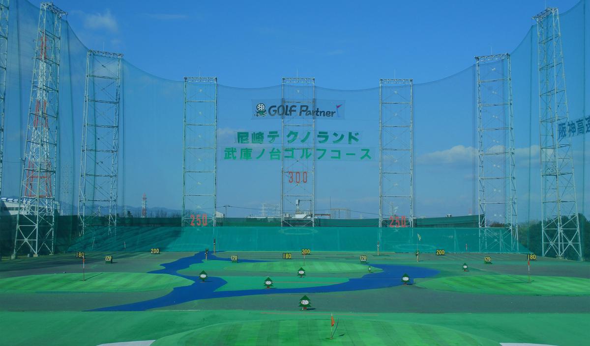 尼崎テクノランド(尼崎市)/打ちっぱなし・ゴルフ練習場一覧[コンドル]