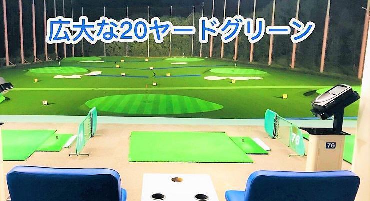 アーバンゴルフプラザ(三田市)/打ちっぱなし・ゴルフ練習場一覧[コンドル]