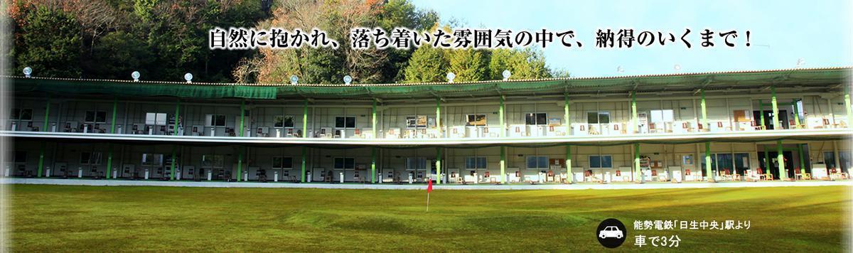 アリスゴルフ倶楽部(川辺郡)/打ちっぱなし・ゴルフ練習場一覧[コンドル]