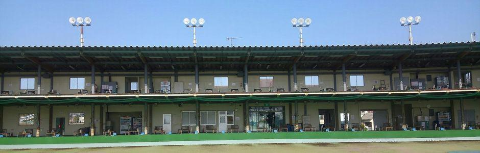 日岡ゴルフセンター(加古川市)/打ちっぱなし・ゴルフ練習場一覧[コンドル]