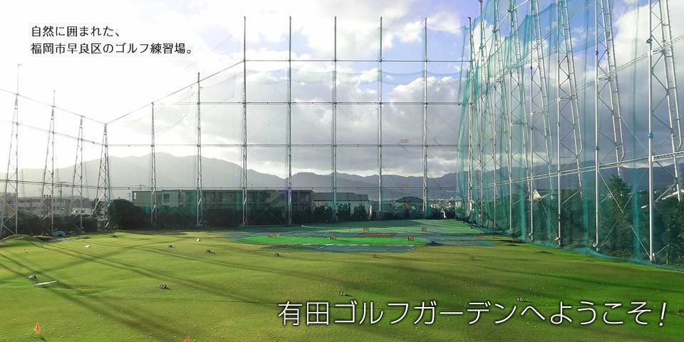 有田ゴルフガーデン(福岡市早良区)/打ちっぱなし・ゴルフ練習場一覧[コンドル]