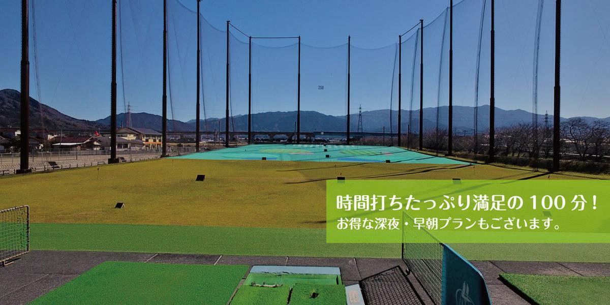 ダイナミックゴルフ波多江(糸島市)/打ちっぱなし・ゴルフ練習場一覧[コンドル]