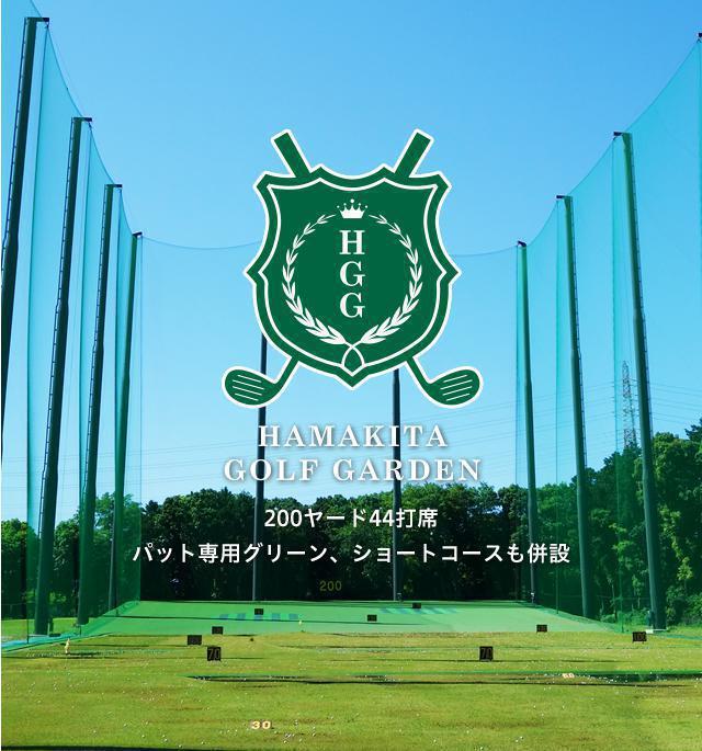 浜北ゴルフガーデン(浜松市北区)/打ちっぱなし・ゴルフ練習場一覧[コンドル]