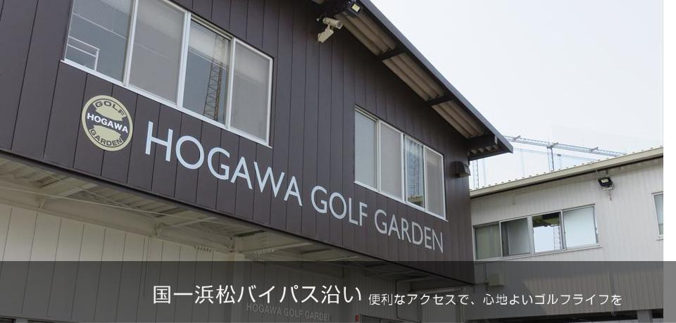 芳川ゴルフガーデン(浜松市南区)/打ちっぱなし・ゴルフ練習場一覧[コンドル]