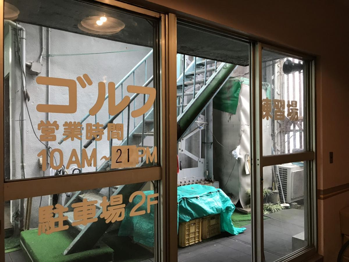 新宿風林ゴルフ練習場(新宿区)/打ちっぱなし・ゴルフ練習場一覧[コンドル]