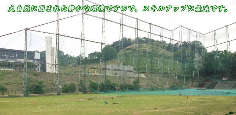 高坂マスターズゴルフ練習場(東松山市)/打ちっぱなし・ゴルフ練習場一覧[コンドル]