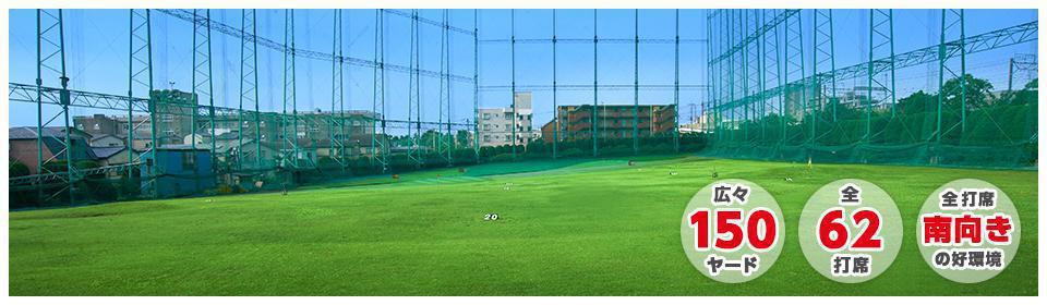 与野ロイヤルゴルフセンター(さいたま市中央区)/打ちっぱなし・ゴルフ練習場一覧[コンドル]