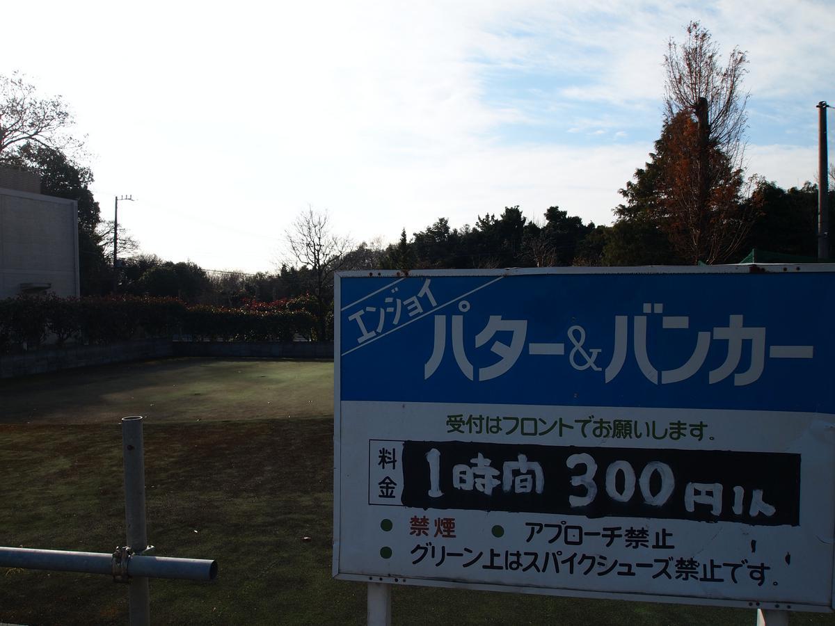 岩槻グリーンウッドゴルフ(さいたま市岩槻区)/打ちっぱなし・ゴルフ練習場一覧[コンドル]
