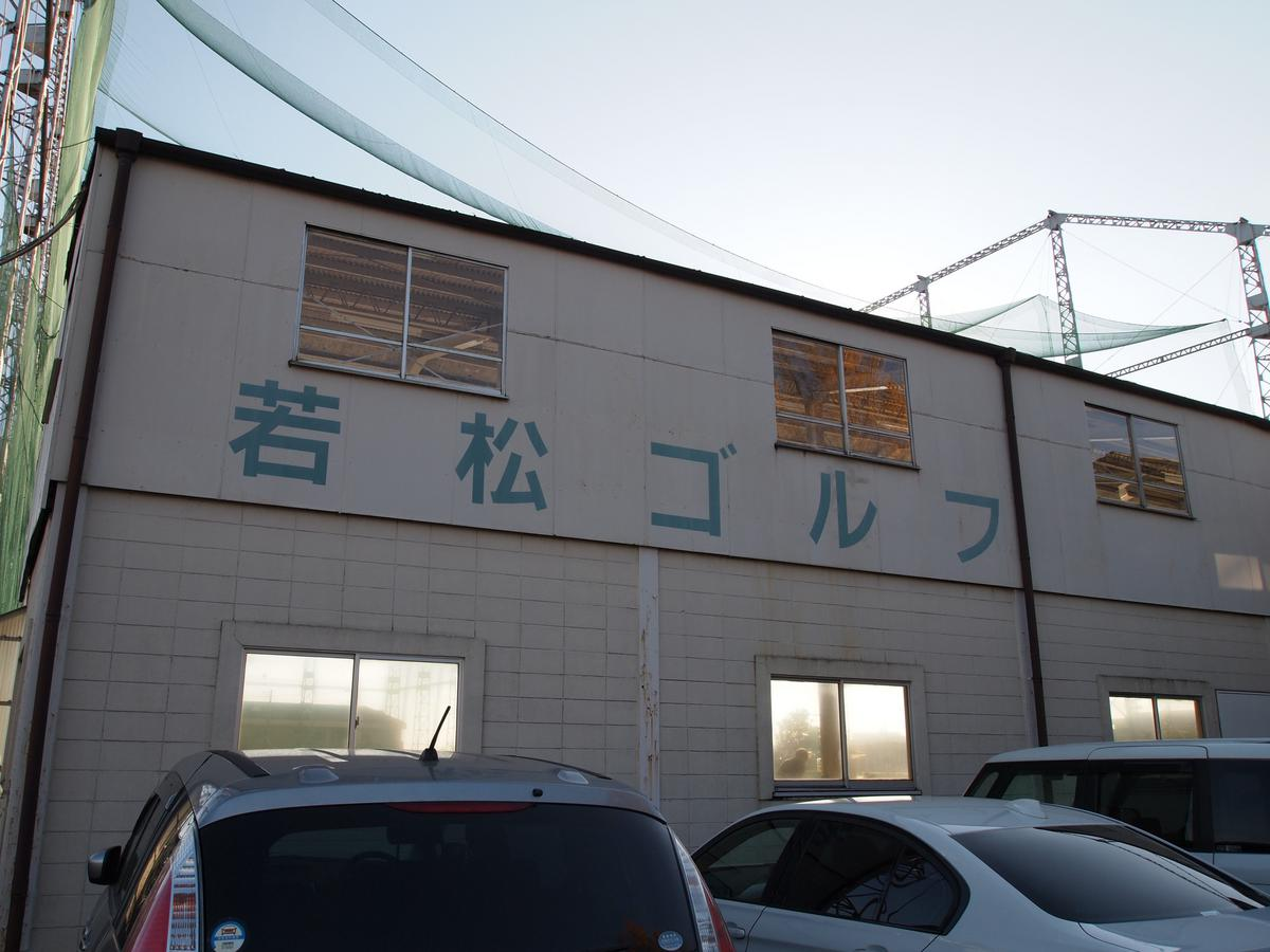 若松ゴルフセンター(所沢市)/打ちっぱなし・ゴルフ練習場一覧[コンドル]