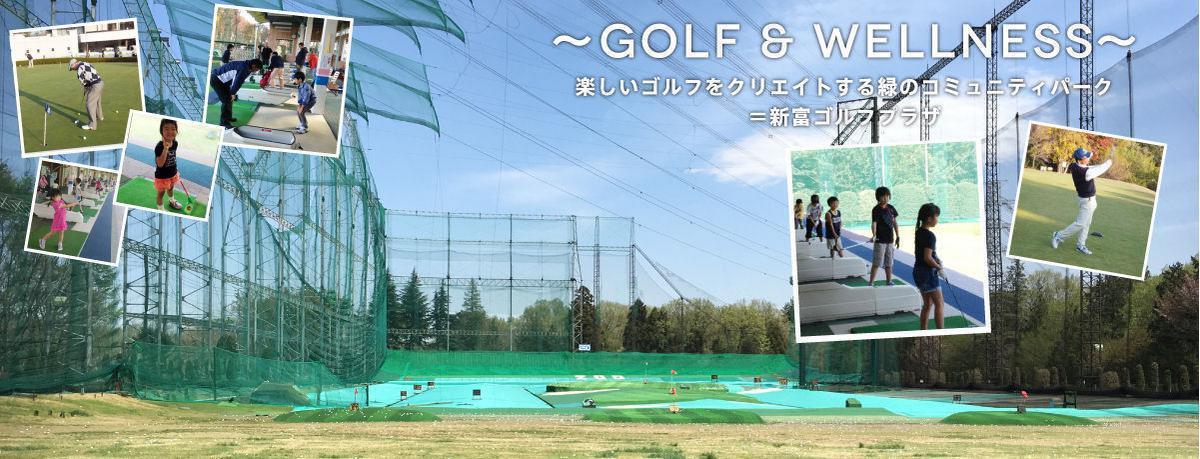 新富ゴルフプラザ(所沢市)/打ちっぱなし・ゴルフ練習場一覧[コンドル]