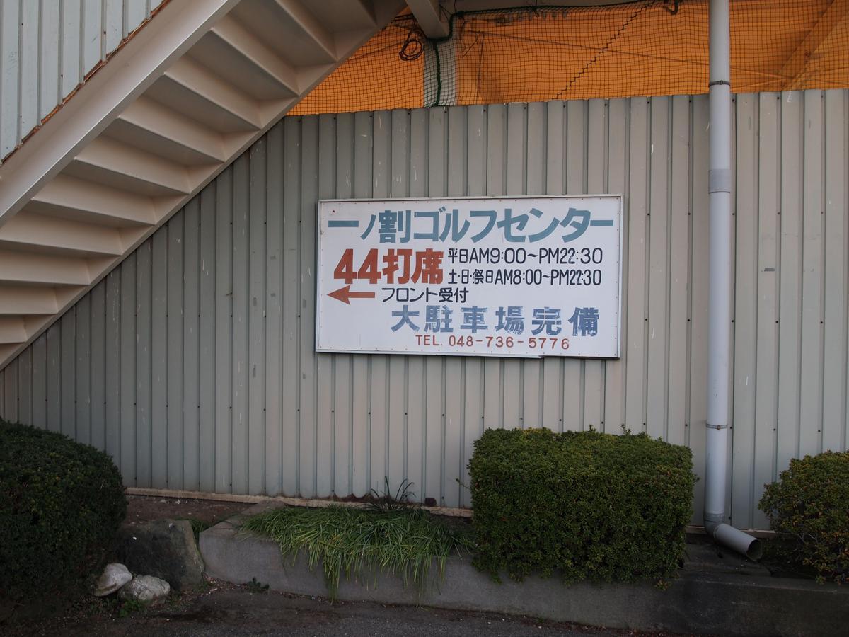一ノ割ゴルフセンター(春日部市)/打ちっぱなし・ゴルフ練習場一覧[コンドル]