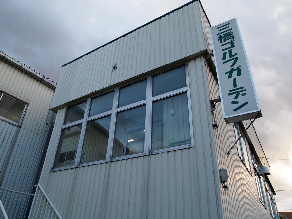三橋ゴルフガーデン(さいたま市大宮区)/打ちっぱなし・ゴルフ練習場一覧[コンドル]