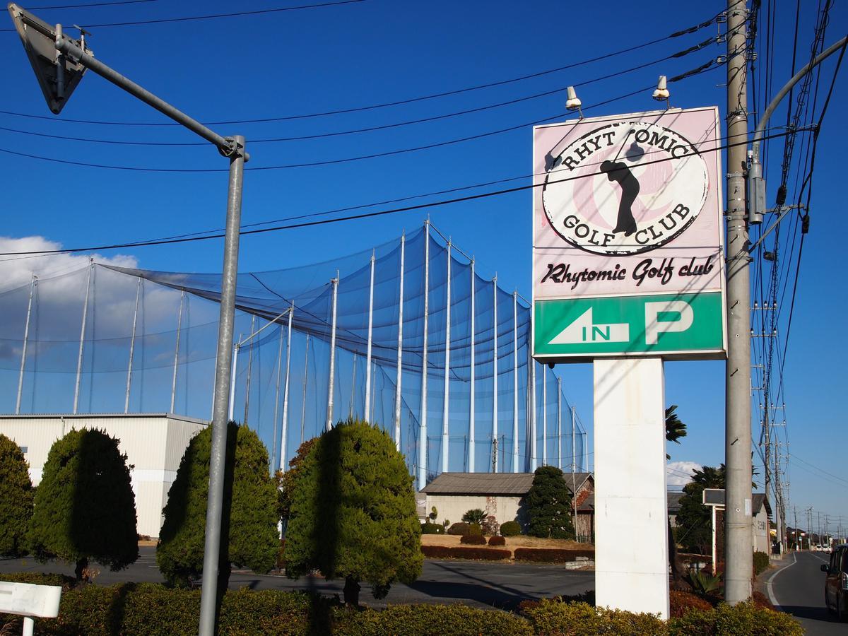 リトミックゴルフクラブ(行田市)/打ちっぱなし・ゴルフ練習場一覧[コンドル]