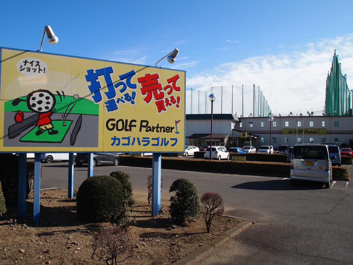 カゴハラゴルフクラブ(熊谷市)/打ちっぱなし・ゴルフ練習場一覧[コンドル]