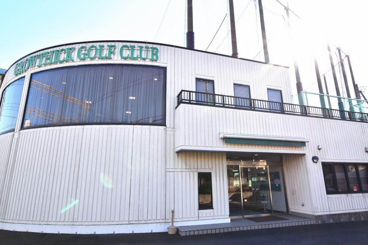 グローシックゴルフ倶楽部(さいたま市緑区)/打ちっぱなし・ゴルフ練習場一覧[コンドル]