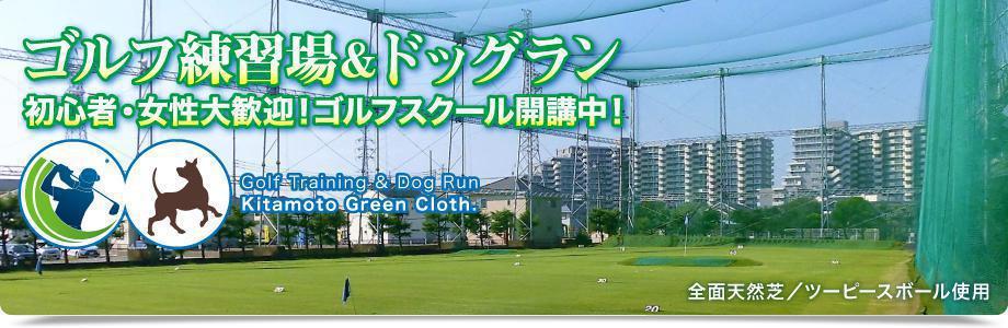 北本グリーンクロス(北本市)/打ちっぱなし・ゴルフ練習場一覧[コンドル]