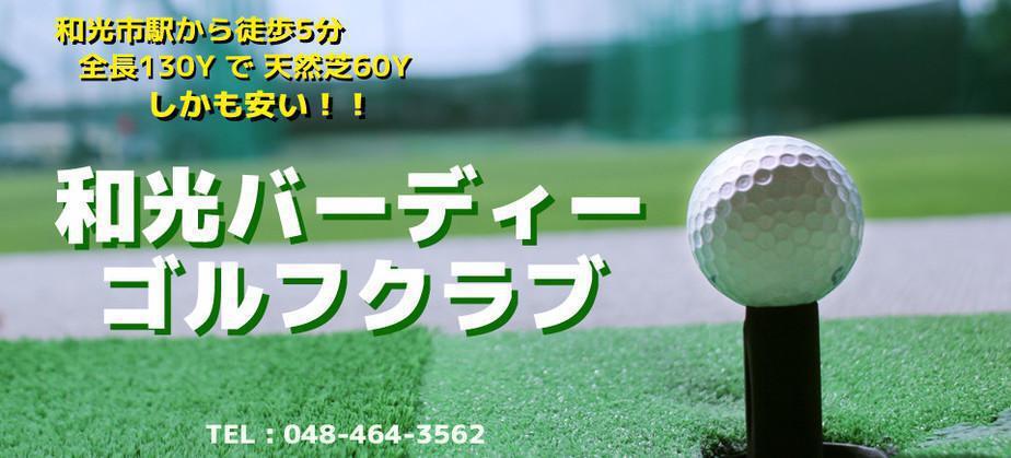 和光バーディゴルフクラブ(和光市)/打ちっぱなし・ゴルフ練習場一覧[コンドル]