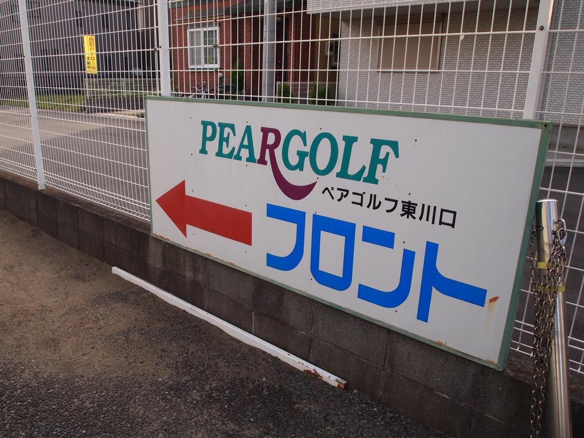 ペアゴルフ東川口(川口市)/打ちっぱなし・ゴルフ練習場一覧[コンドル]