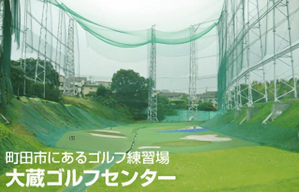 大蔵ゴルフセンター(町田市)/打ちっぱなし・ゴルフ練習場一覧[コンドル]