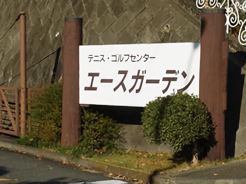 エースガーデン(八王子市)/打ちっぱなし・ゴルフ練習場一覧[コンドル]